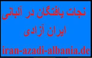albani-nejatyaftegan-260-410-2