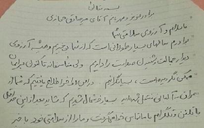 Mirsadegh-Hejazi 260-410