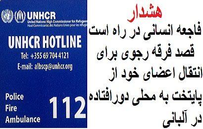 UNHCR-Albani-help- 260-410