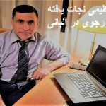 Bahman Azimi-Nejatyaftegan dar Albani az MKO 260-410