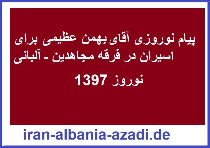 Nejatyaftegan dar albani-Bahman Azimi