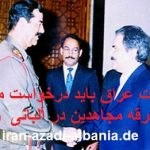 Rajavi-Saddam Hossein- Albania nejatyaftegan 260-410