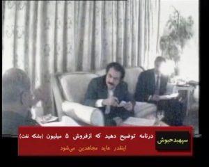 Rajavi-Saddam Hossein -Mozdouri 2