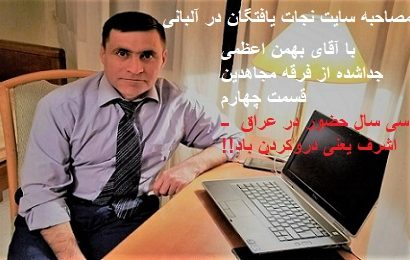 Bahman Azimi-Nejatyaftegan dar Albani az MKO-4- 260-410