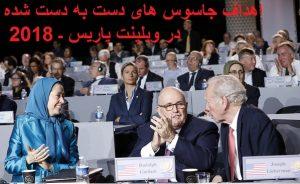 Rajavi_Giuliani_Lieberman-Jasoushaye dast be dast shode -1