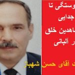 Hassan-shahbaz - Nejatyaftegan az MKO-dar Albani-260-410