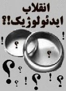Enghelan Ideolojik-mojahedin khalgh