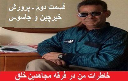 malek beyt mashal-nejatyaftegan dar albani- parwaresh khabarchin 260-410