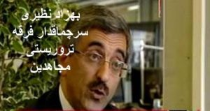 chomaghdar Behzad-Naziri-MEK-Terrorism-Rajavi-cult