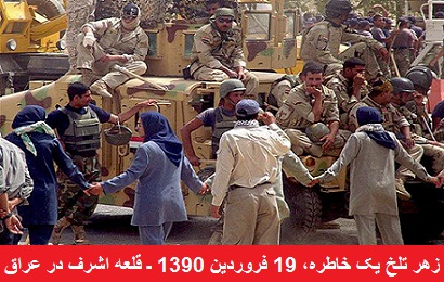 19 Farvardin 1390 -Camp_Ashraf_Mojahedi_Khalq-Ferghe Rajavi 260-410
