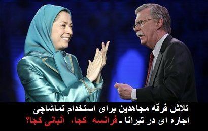 Maryam Rajavi - baradar Jahn bolton 260-410