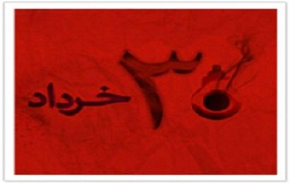 30 khordad 1360-260-410