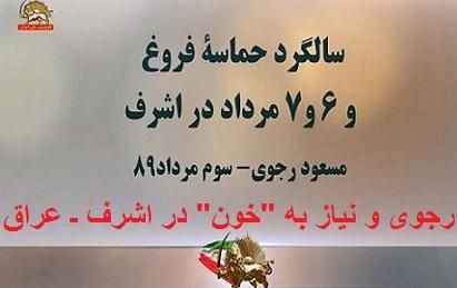 Mojahedin-Adharf -Niyaz be khoun 260-410