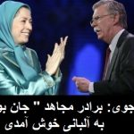 Maryam Rajavi- Jahn Bolton 260-410