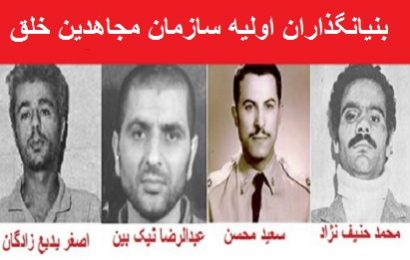 Mojahedin-Khalgh-az-tehran-ta-tirana-Hanifnejad-Saeed-Mohsen-Nikbin-Badizadegan-260-410