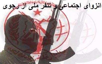 Mojahedin teror mobareze mosalahane 260-410
