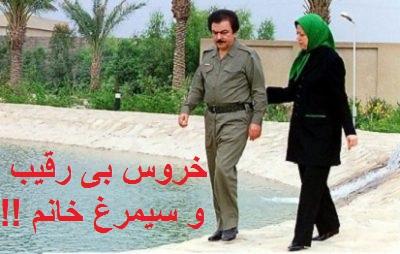 Rajavi-Khorous va simorgh khanoum