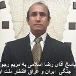 Nejatyaftegan az mojahedin dar Albani-Reza Eslami 3-260 -410