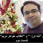 Hassan Heyrani - MKO-maryam Rajavi-260-410