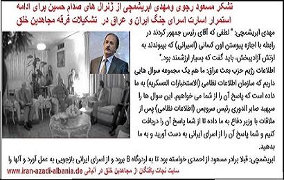Rajavi - saddam hossein-mehdi Abrishamchi 260-410