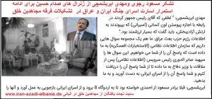 Rajavi - saddam hossein-mehdi Abrishamchi