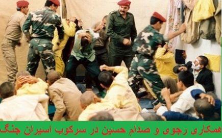 Rajavi va sadamhossein-Asiran peywaste be mojahedin3