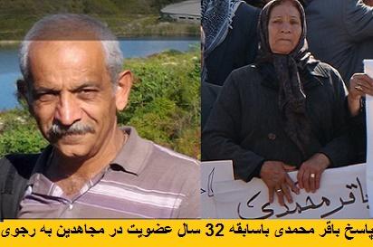 Bagher Mohammadi va madarash 2-260-410