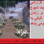 Mojahedin-Albania-MEK_Graves_Tirana_260-410