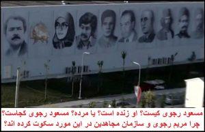 Masoud-Rajavi-kist-Zende-ast-ya-morde-Sobhani-Firouzmand